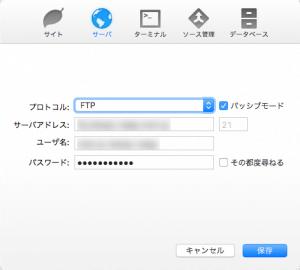 coda2サーバー設定