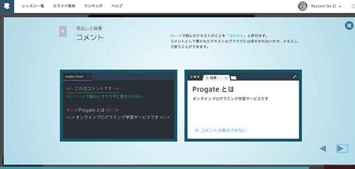Progateスライド2