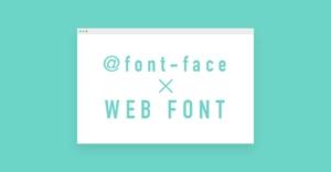 初心者でもカンタン!CSSの@font-faceでWEBフォントを使ってみようサムネイル