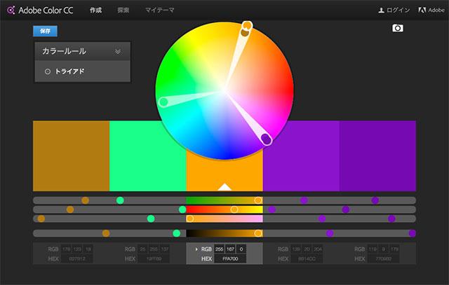 有名な「AdobecolorCC」