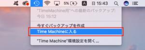 ツールバーにあるアイコンから「Time Machineに入る」を選択します。