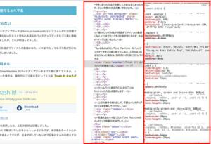 Chromeのデベロッパーツール画面