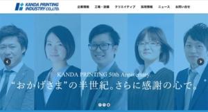 神田印刷工業株式会社
