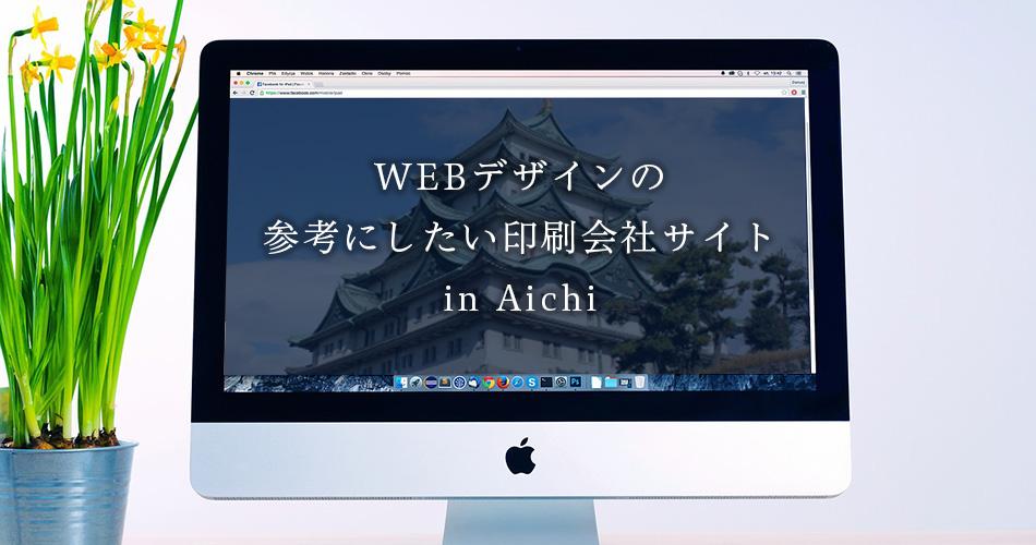 WEBデザインの参考にしたい印刷会社サイト