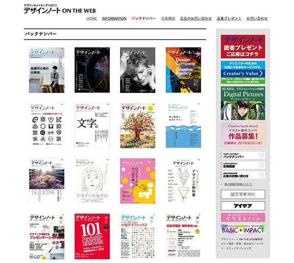 デザインノートwebサイト