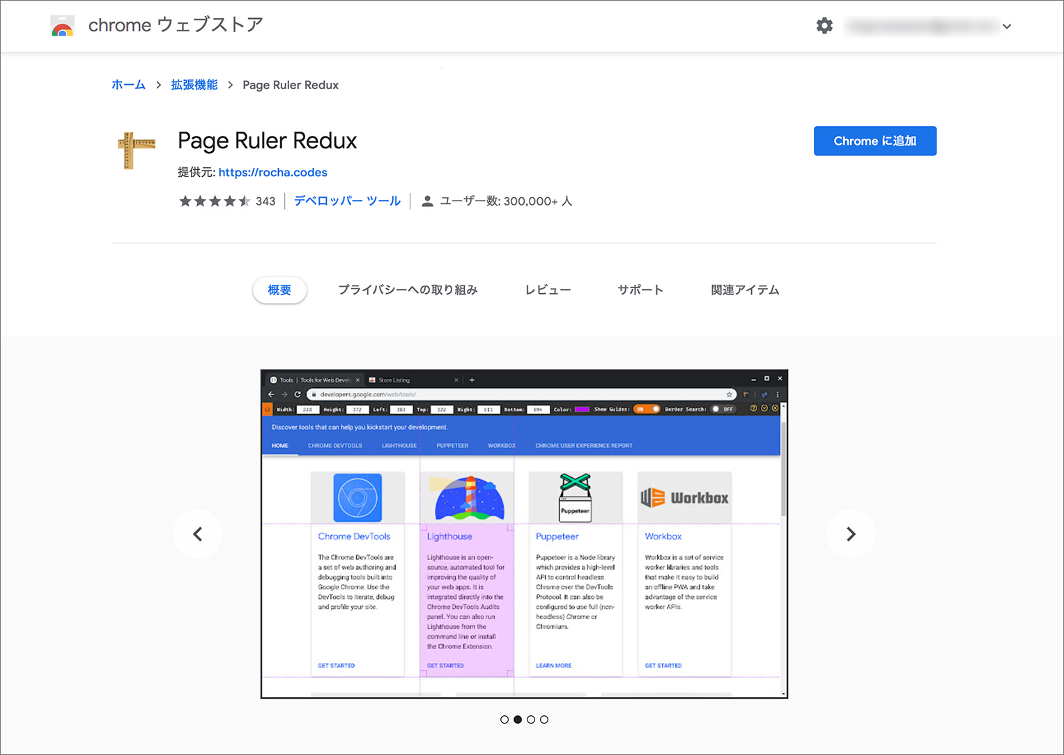 Page Ruler Reduxをインストール