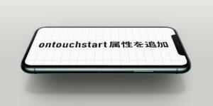 ontouchstart属性を追加