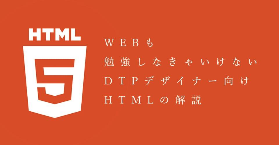 WEBも勉強しなきゃいけないDTPデザイナー向けHTMLの解説