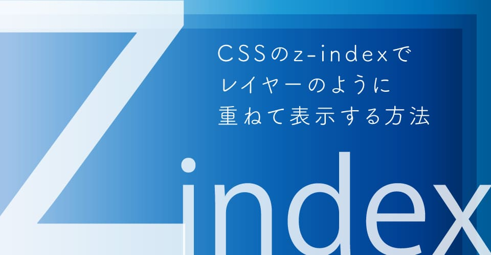 cssでz-indexサムネイル