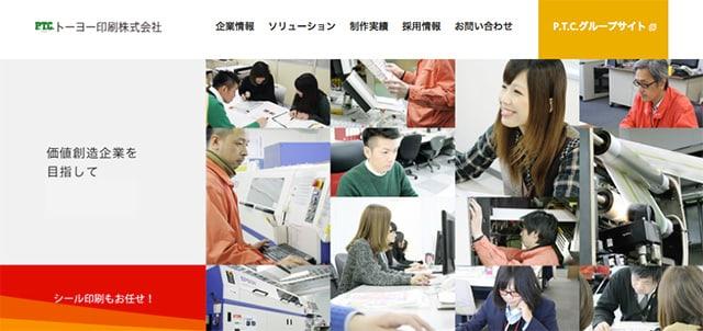 トーヨー印刷株式会社