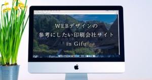岐阜県印刷会社サムネイル