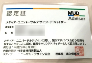 MUD合格証明書