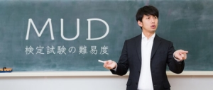 MUD 3級検定試験の難易度