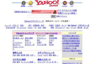 2000年のYahoo