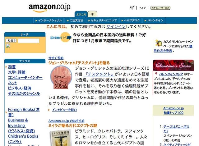 2007年のAmazon