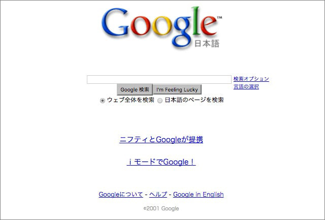 2007年のGoogle