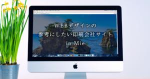 WEBデザインの参考にしたい三重県の印刷会社