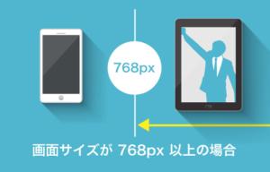 タブレット・PC用の設定を記述