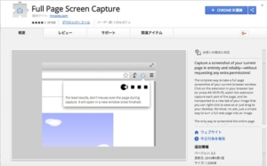 Full Page Screen Captureインストール
