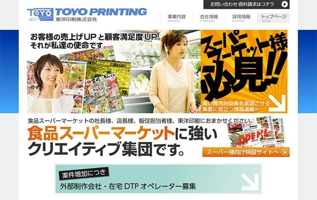東洋印刷株式会社