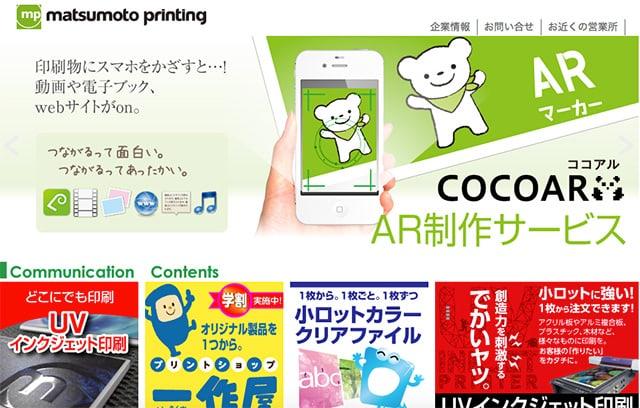 松本印刷株式会社