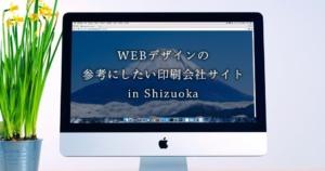 静岡県の印刷会社