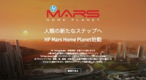 HP Mars Home Planet