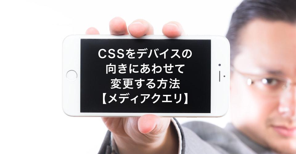 デバイスの向きにあわせてCSSを変更