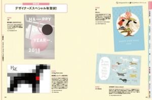 デザイナーズ年賀状-1