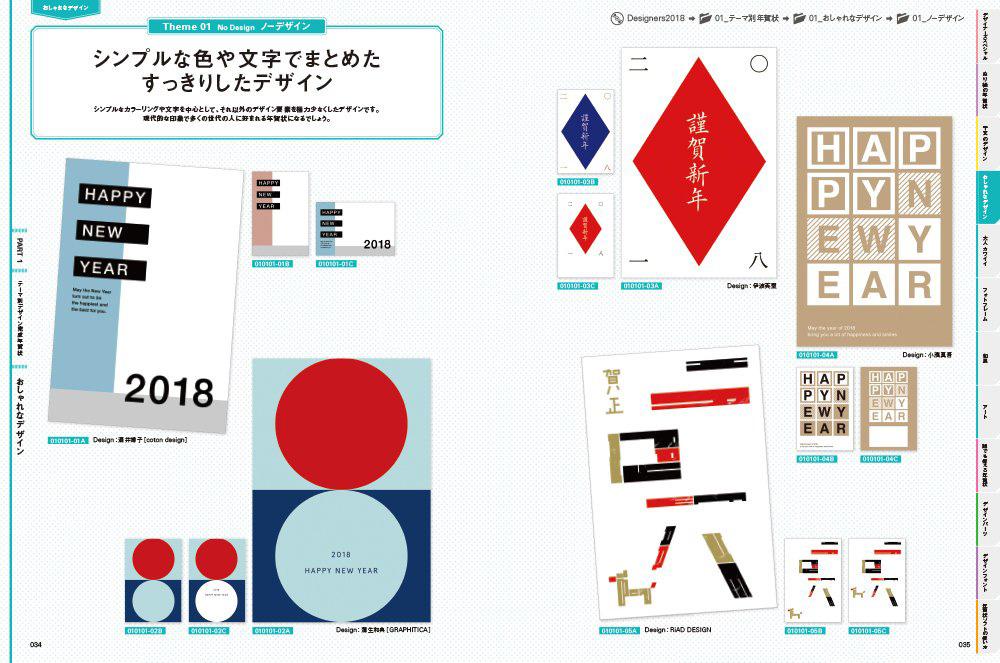 デザイナーズ年賀状-5