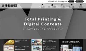 有限会社 伸和印刷