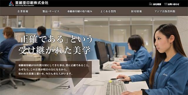 亜細亜印刷株式会社