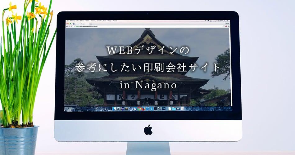 印刷会社のサイト【長野県】