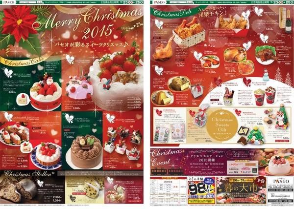 クリスマス赤緑01