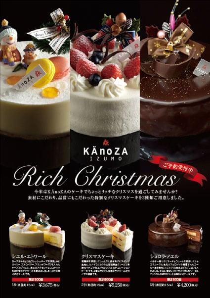 クリスマス黒04