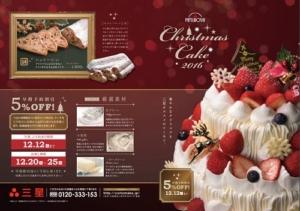 クリスマス赤04