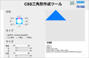 CSS三角形作成ツール