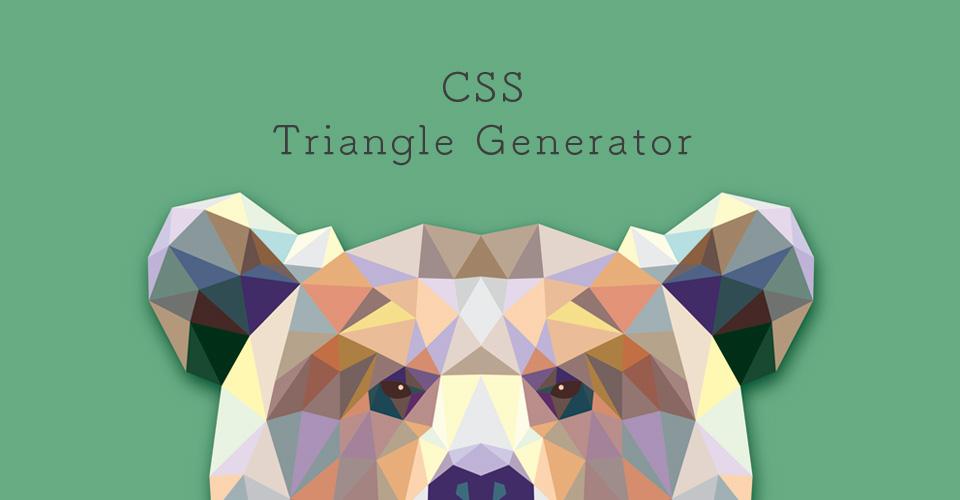 三角形ジェネレーター