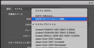 CMYKプロファイルとして保存
