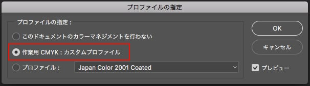 プロファイルの指定