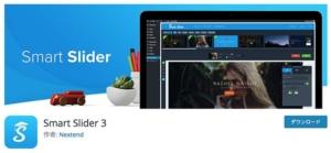 SmartSliderダウンロード