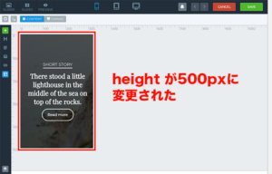 height 変更後