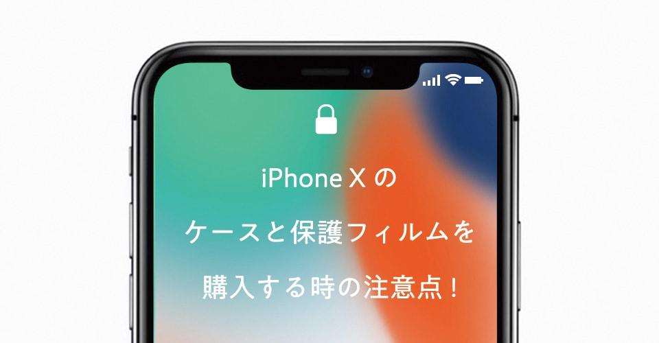 iPhone X のケースと保護フィルムを購入する時の注意点