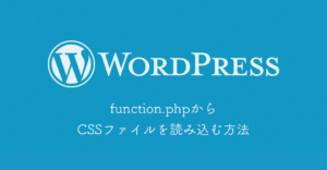 function.phpからCSSを読み込む