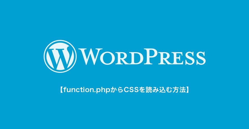 WordPressでCSSやjQueryを読み込む時はfunction.phpが便利