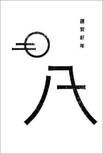 2018年_戌年_年賀状08