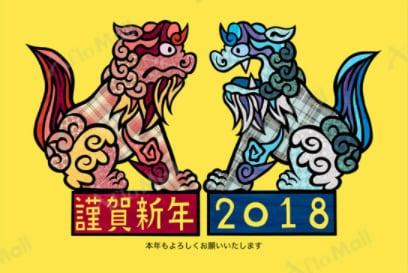 2018年_戌年_年賀状13