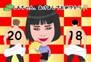 2018年_戌年_年賀状15