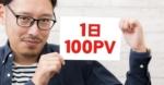 1日100PV達成
