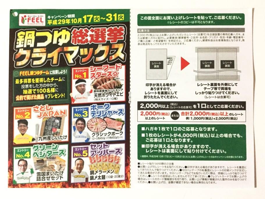 フィール鍋つゆ総選挙